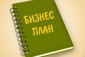 Как написать бизнес-план за один день или за несколько часов?