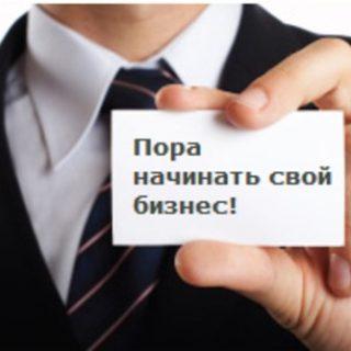 Как начать свое собственное дело? Бизнес для всех