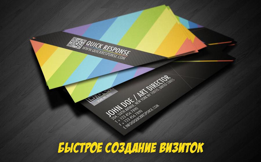 5 советов, как сделать полезную визитную карточку