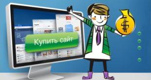 Покупка сайтов или развитие бизнеса