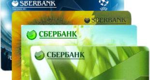 Преимущества вкладов в Сбербанк РФ