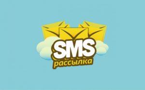 СМС - рассылка при ведении бизнеса