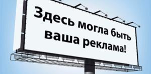 Виды рекламы вашего для вашего бизнеса
