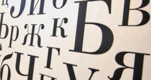 Русский язык, насколько важно знать хорошо свой родной язык?