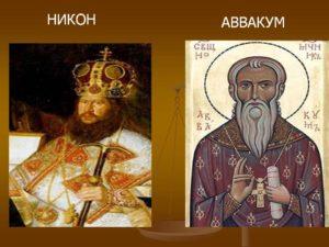 Аввакум и Никон
