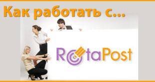 Заработок с Ротапост