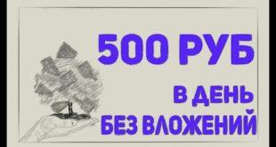 Заработать 500 рублей без вложений