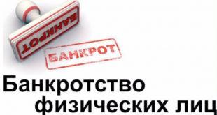 Стоимость проведения процедуры банкротства физического лица