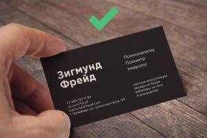 Роль визитной карточки для бизнесмена