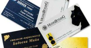 Печать визитных карточек и календарей - выбираем профессиональную типографию