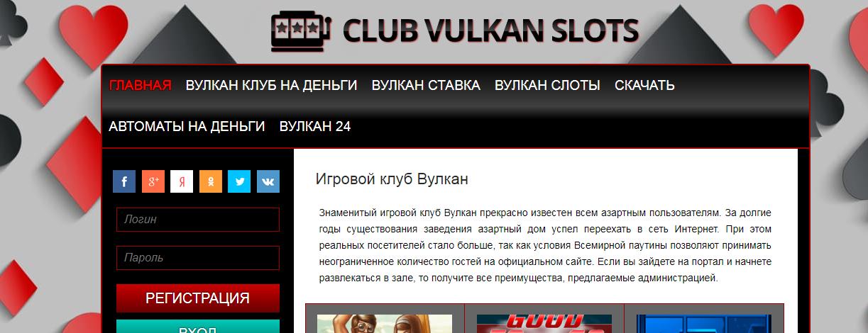 m vulkan club