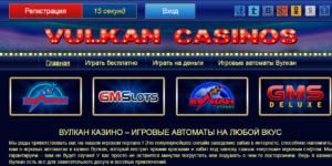 Обзор казино Vulcan cazinos