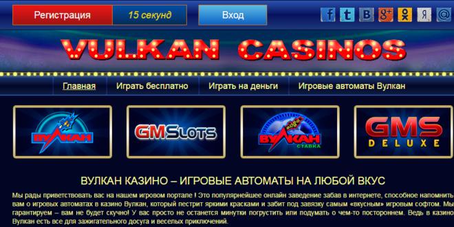 казино вулкан моя страница