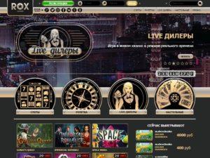 Обзор виртуального казино Рокс.