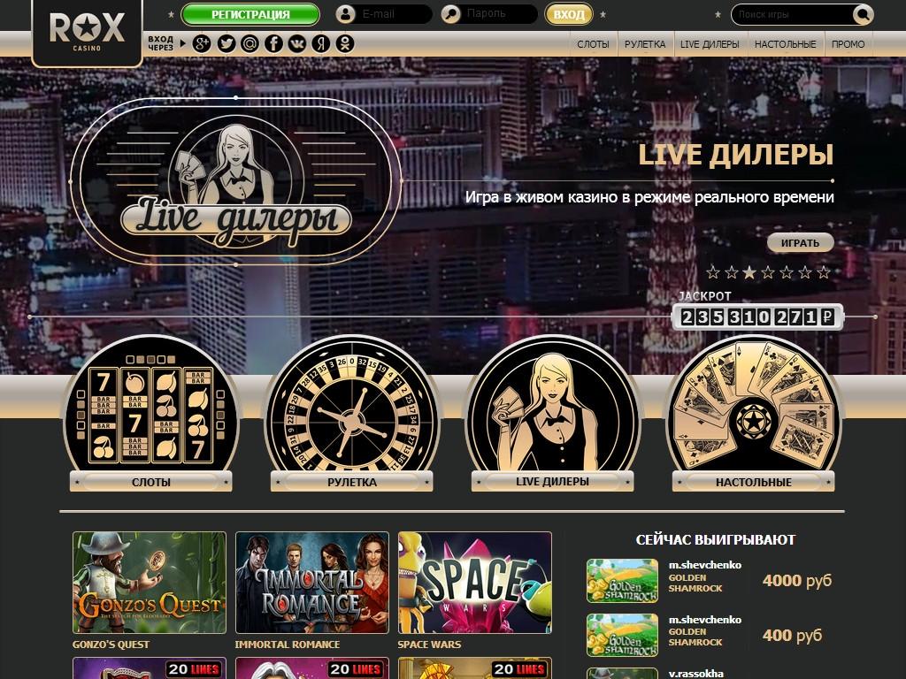 рокс казино rox casino
