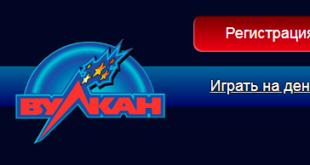 Официальный сайт Вулкан - онлайн казино в постоянном доступе
