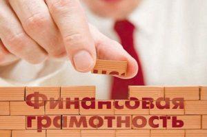 Бесплатные курсы повышения финансовой грамотности населения