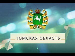 Инвестиционный портал Томской Области
