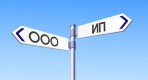 Отличия между ИП и ООО