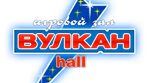 """Игровой клуб """"Вулкан Холл"""""""