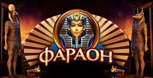 """Онлайн - казино """"Фараон"""""""