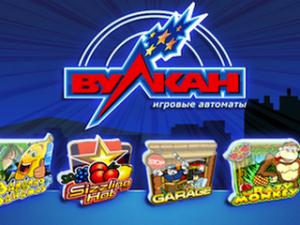 """""""Вулкан"""" - онлайн игровые автоматы"""
