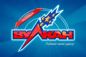 """Бесплатная игра в аппараты онлайн-казино """"Вулкан"""""""