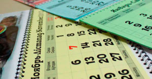 Печать календарей на 2020