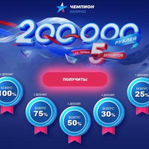 mozhno li vyigrat v onlajn kazino champion
